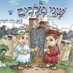 Cover from Two Kings (1) Hebrew edition.