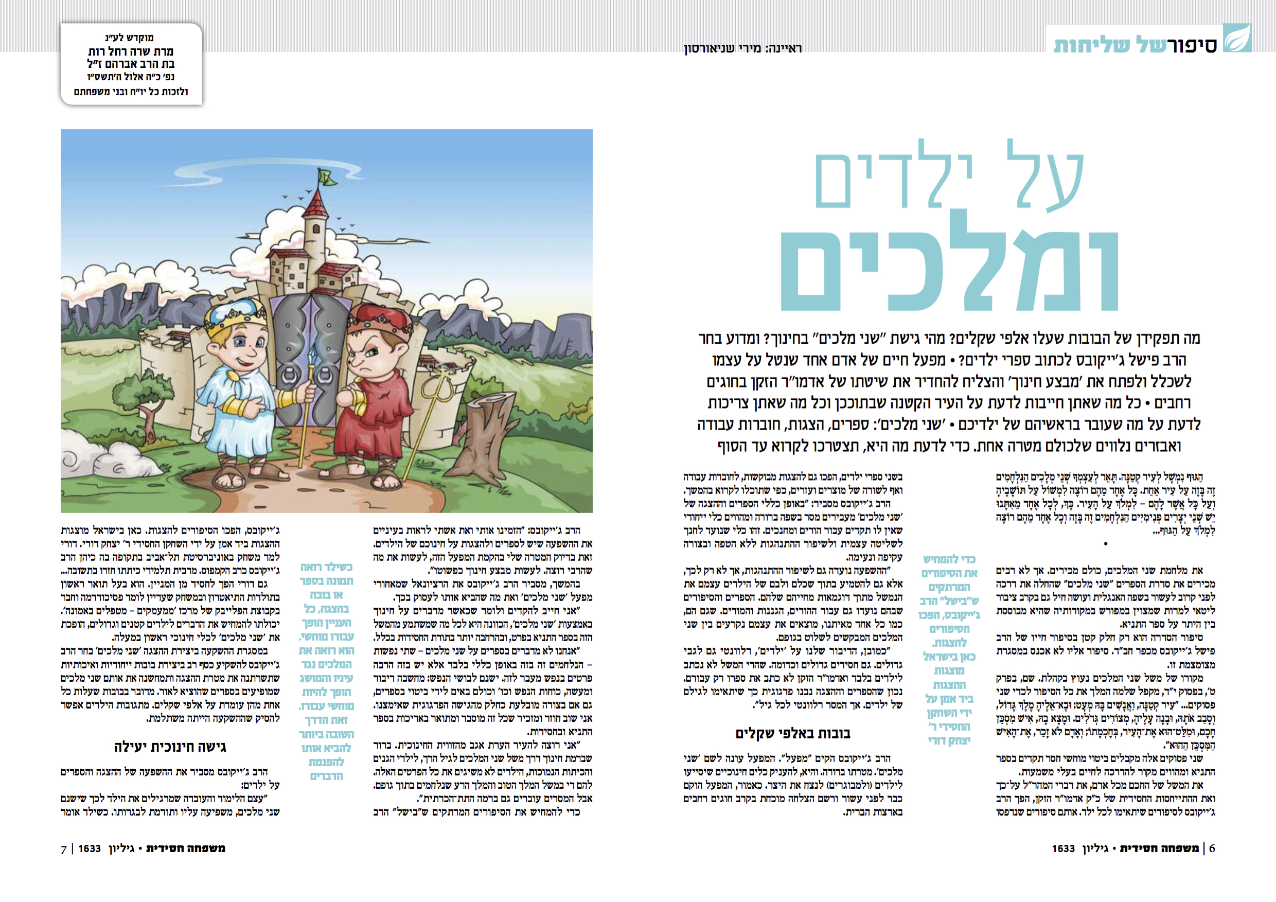 Two-Kings Article pg 1 Kf Chabad 26.11.15 copy